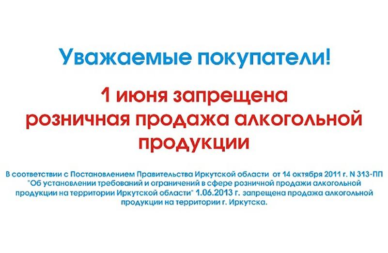 1 июня розничная продажа алкоголя будет запрещена | Миллеровское ... | 523x801